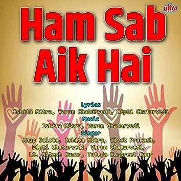 Hum Sab Aik Hai