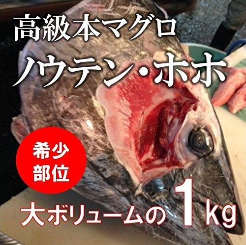 最高級本マグロの希少部位 ホホ肉、ノウテン 生 鮮魚 [築地直送]1kg 頬肉 脳天 鮮魚