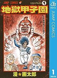 地獄甲子園 1 (ジャンプコミックスDIGITAL)