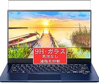 Sukix ガラスフィルム 、 Acer Swift 5 SF514-54T-F58Y/B 14インチ 向けの 有効表示エリアだけに対応 強化ガラス 保護フィルム ガラス フィルム 液晶保護フィルム シート シール 専用