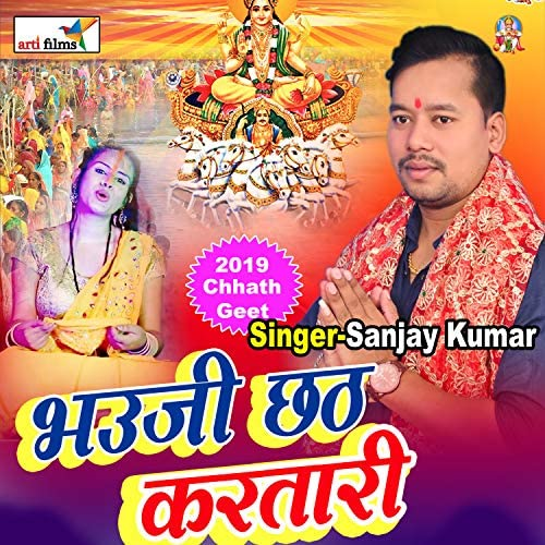 Sanjay ara