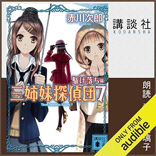 『三姉妹探偵団 7 駈け落ち篇』のカバーアート