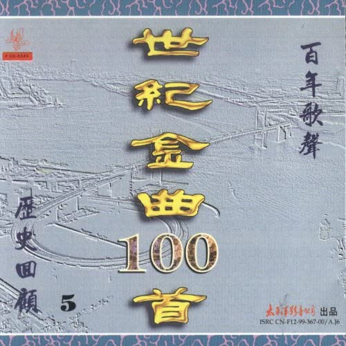 Various Chinese Artists