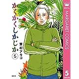 かくかくしかじか 5 (マーガレットコミックスDIGITAL)