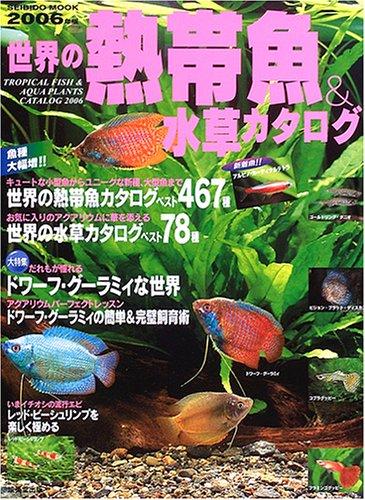 世界の熱帯魚&水草カタログ (2006年版) (Seibido mook)の詳細を見る