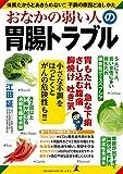おなかの弱い人の胃腸トラブル (幻冬舎単行本)