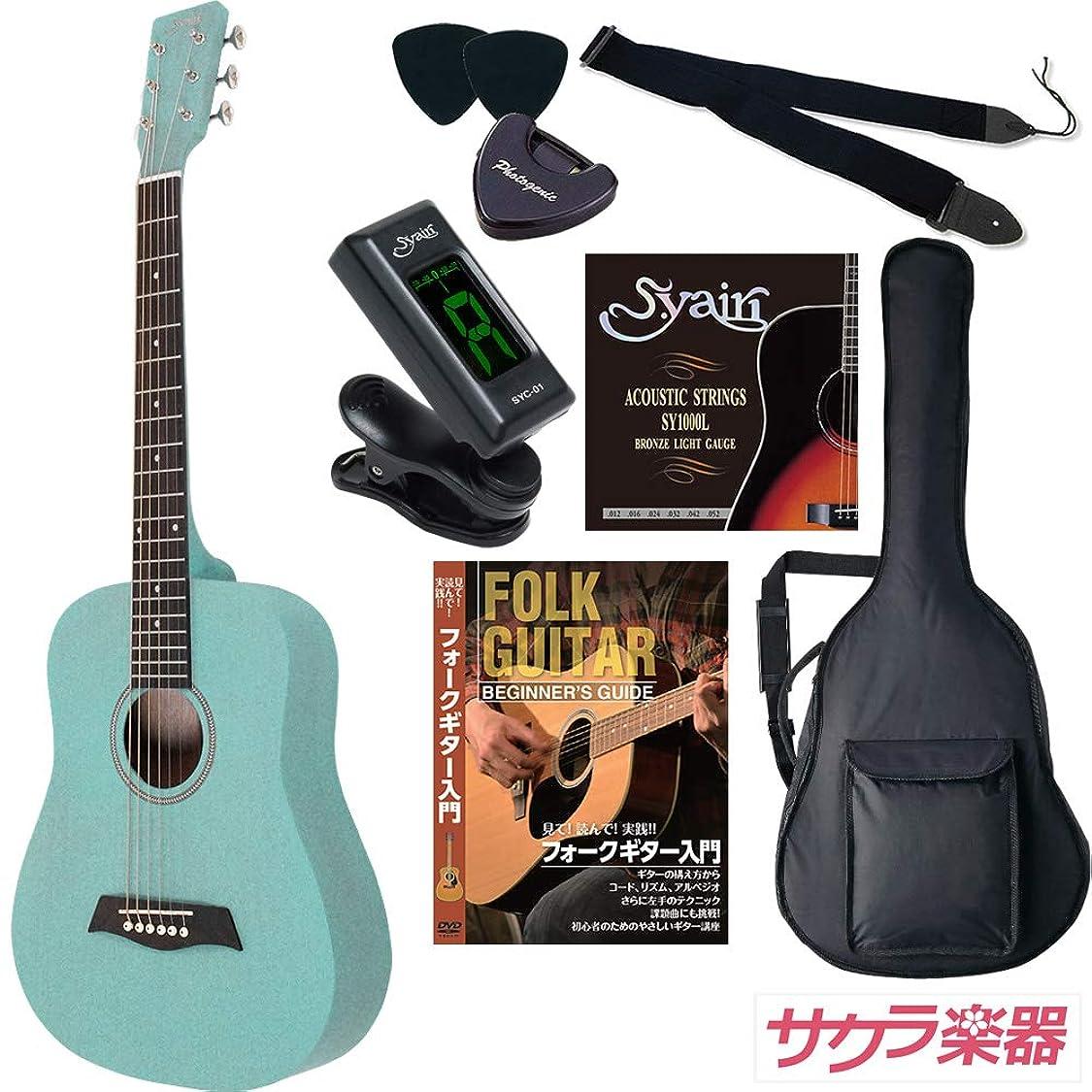 王族粘着性メディックS.Yairi ヤイリ アコースティックギター コンパクトアコギ YM-02/UBL サクラ楽器オリジナル リミテッドセット