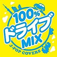 100%ドライブmix -JPOP COVERS-