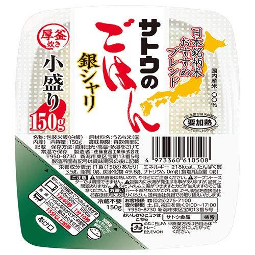 サトウ食品 サトウのごはん 銀シャリ 小盛り 150g×20個入×(2ケース)