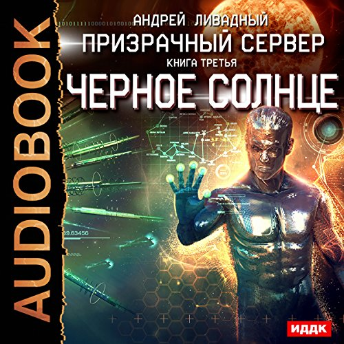 Phantom Server III. Black Sun [Russian Edition] audiobook cover art