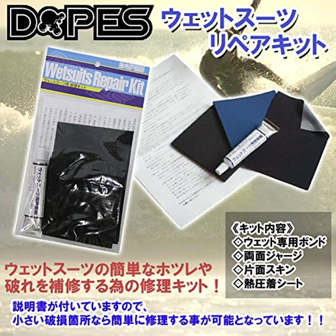 暴行グリースゆりDOPES ウエットスーツリペアキット ウェット修理キット ウェットボンド修理セット