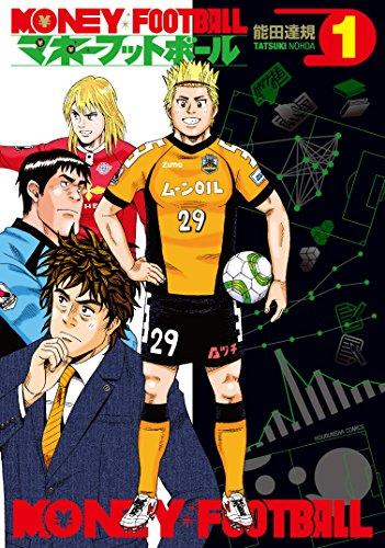 マネーフットボール 1巻 (芳文社コミックス)