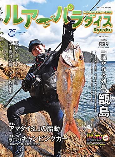 別冊つり人シリーズ ルアーパラダイスKyushu No.42 (2021-05-14) [雑誌]