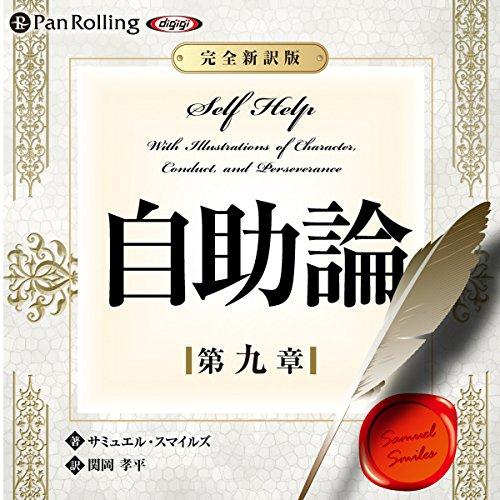『自助論~新訳完全版~第九章』のカバーアート