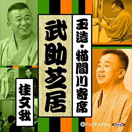 『【猫間川寄席ライブ】 武助芝居』のカバーアート