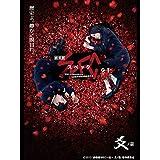 映画「劇場版 SPEC~結(クローズ)~ 爻(コウ)ノ篇」【TBSオンデマンド】
