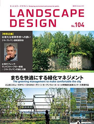 LANDSCAPE DESIGN No.104 [雑誌]の詳細を見る