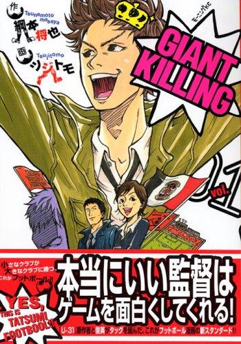 GIANT KILLING(1) (モーニング KC)