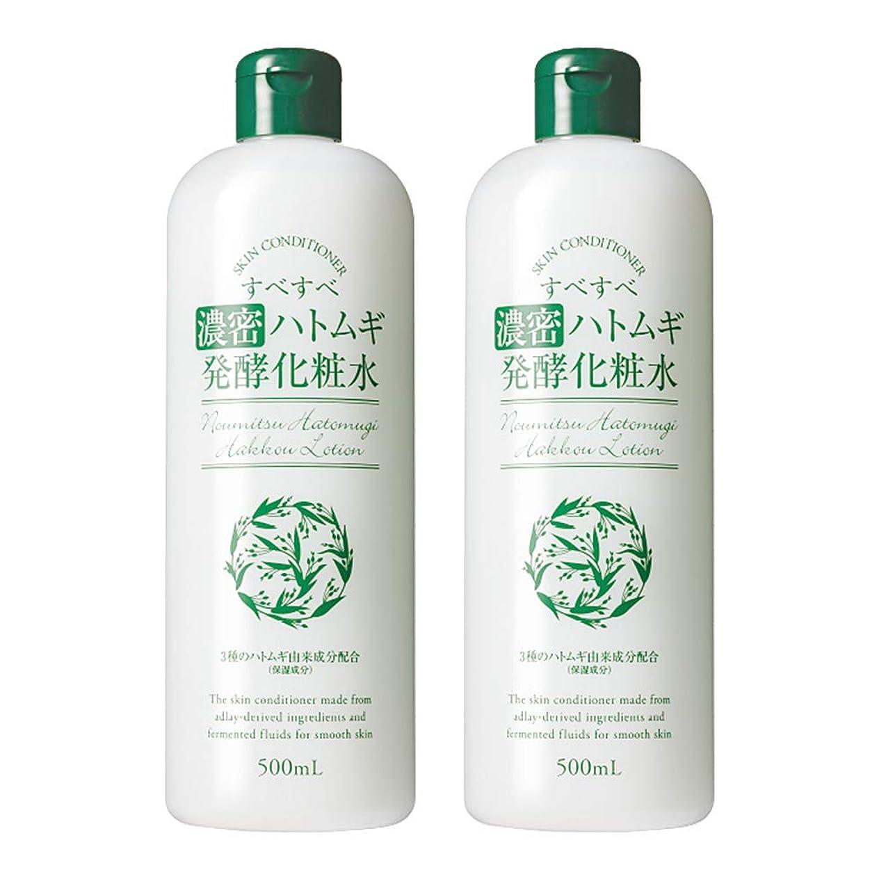 成果合図雑品すべすべ 濃密ハトムギ発酵化粧水 2本組 07318