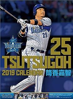 筒香嘉智(横浜DeNAベイスターズ) 2019年 カレンダー 壁掛け B2 CL-550