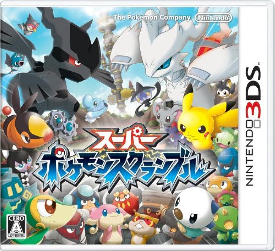 所持悪用レンジスーパーポケモンスクランブル - 3DS