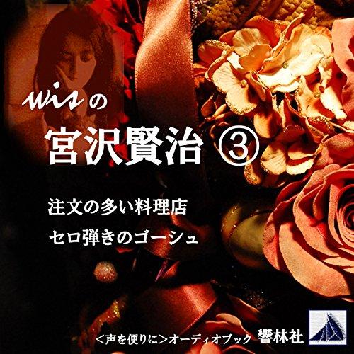 『wisの宮沢賢治03「注文の多い料理店/セロ弾きのゴーシュ」』のカバーアート
