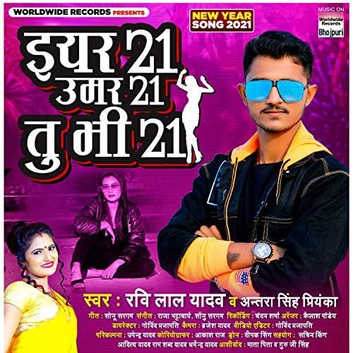 Ravi Lal Yadav & Antra Singh Priyanka