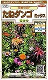 【種子】 たねダンゴ ミックス 花絵の具 春まき サカタのタネ