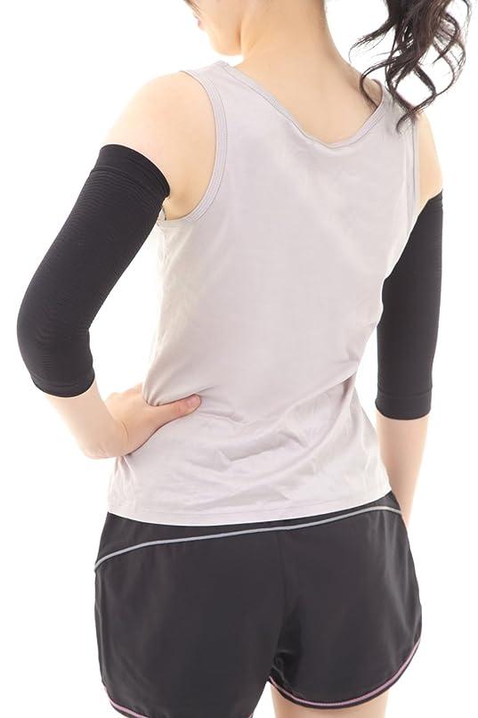 失敗詳細なと二の腕シェイプ 着圧「腕キュッと」 二の腕 シェイパー 二の腕 引き締め (ブラック)