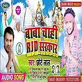 Baba Chahi RJD Sarkar