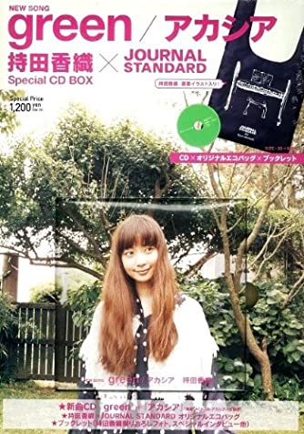 green/アカシア 持田香織×JOURNAL STANDARD Special CD BOX (<CD>)