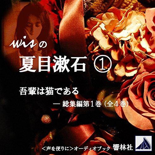 『wisの夏目漱石(1)「吾輩は猫である」総集編第1巻(全4巻)』のカバーアート