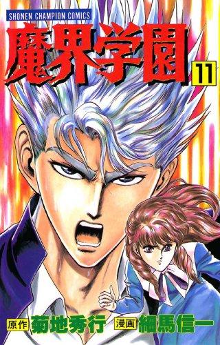 魔界学園(11) (少年チャンピオン・コミックス)