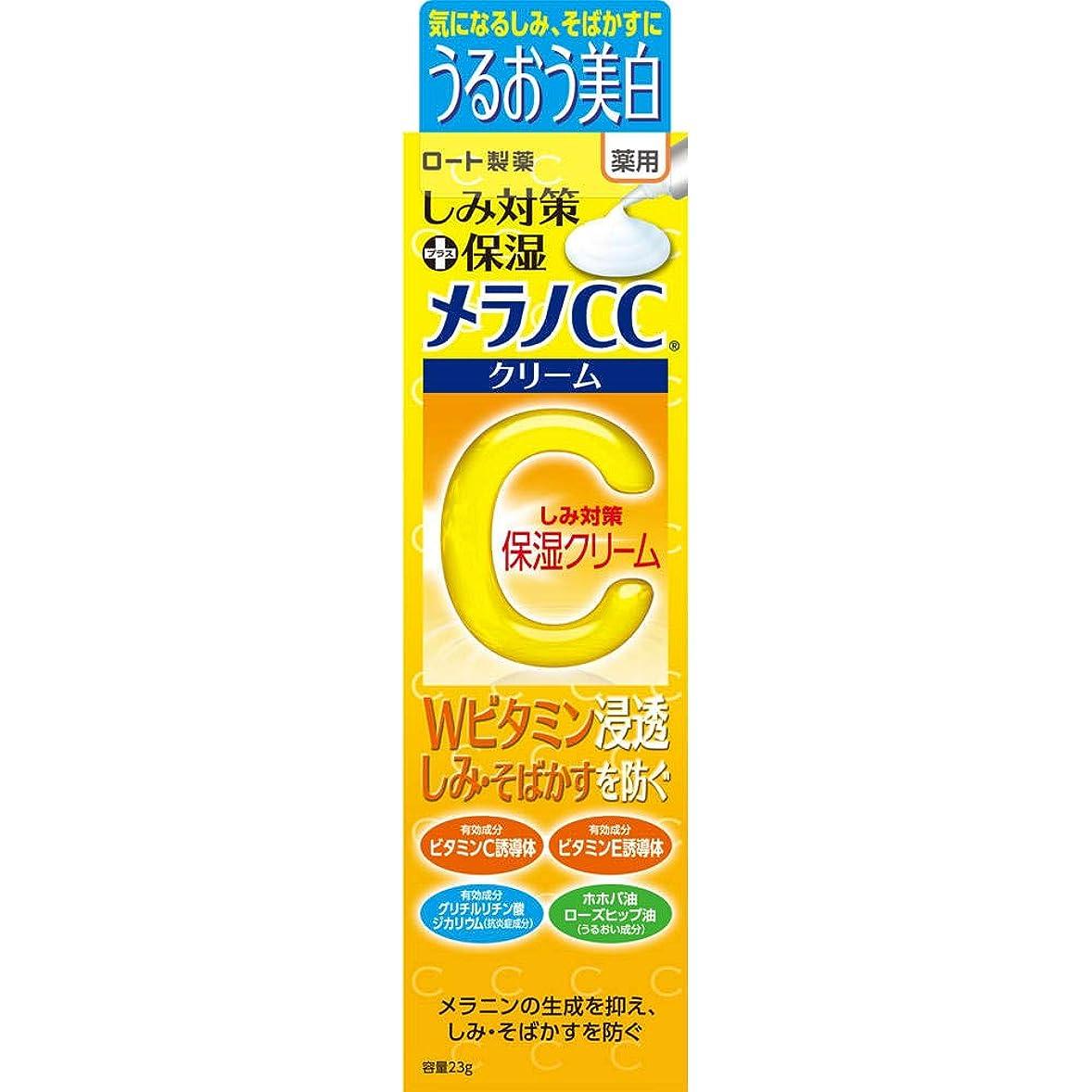 パッケージ賭けレクリエーションメラノCC 薬用しみ対策 保湿クリーム 23g