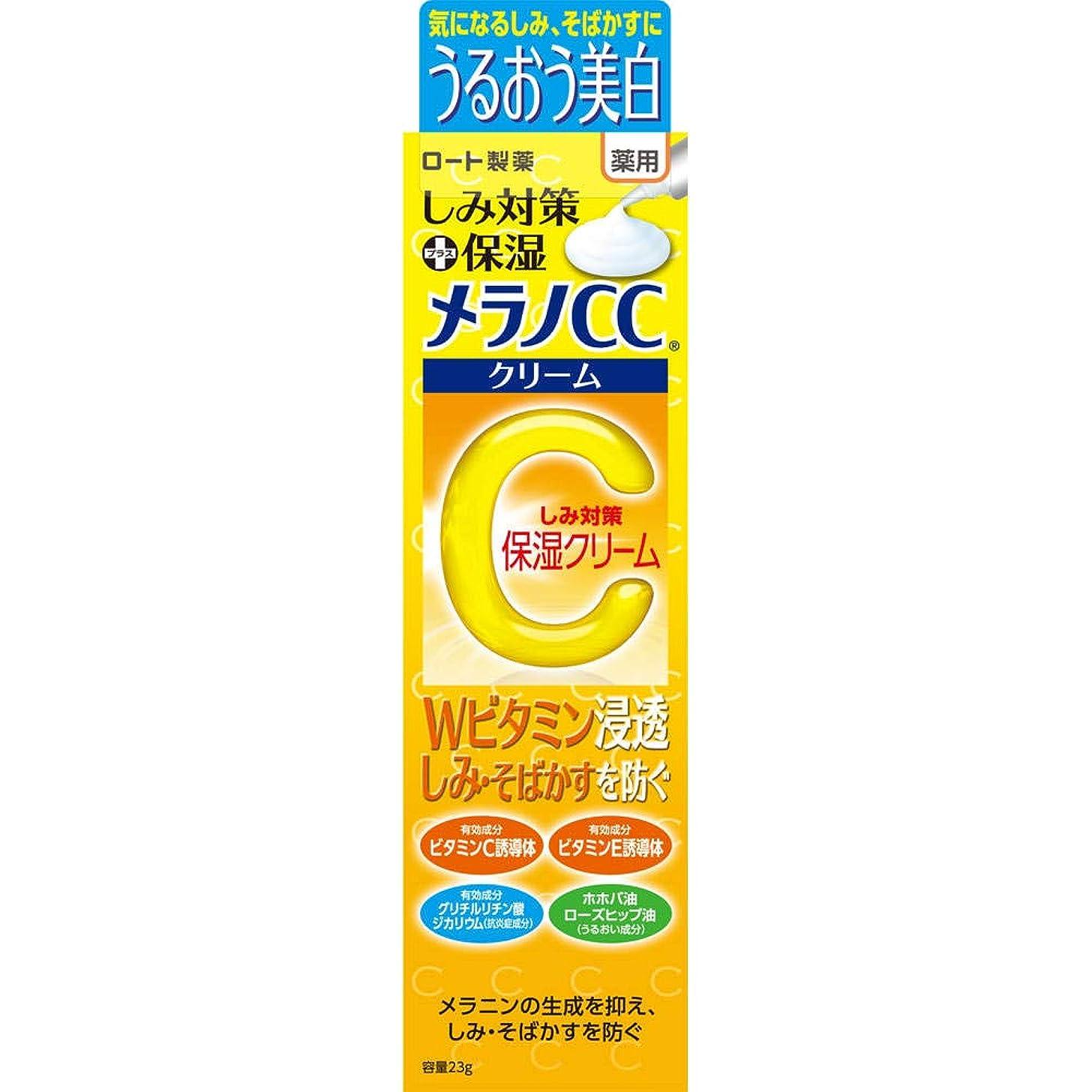 骨髄抽出保持メラノCC 薬用しみ対策 保湿クリーム 23g