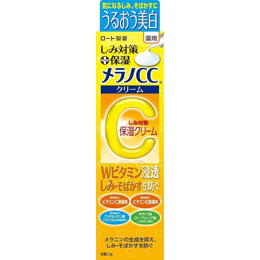 誘惑配分荒らすメラノCC 薬用しみ対策 保湿クリーム 23g
