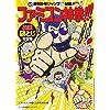週刊少年ジャンプ秘録!! ファミコン神拳!!! (ホーム社書籍扱コミックス)