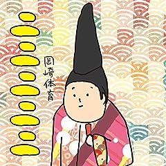 岡崎体育「ニニニニニ」のジャケット画像