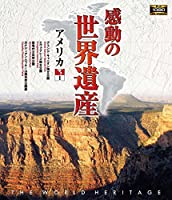 感動の世界遺産 アメリカ1 [Blu-ray]