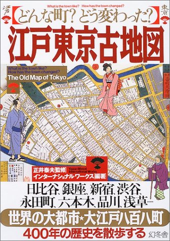 江戸東京古地図―どんな町?どう変わった?