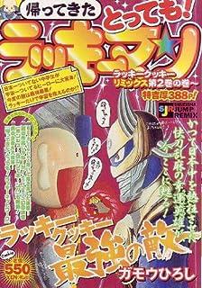 帰ってきたとっても!ラッキーマン ラッキークッキーリミックス第2 (SHUEISHA JUMP REMIX)