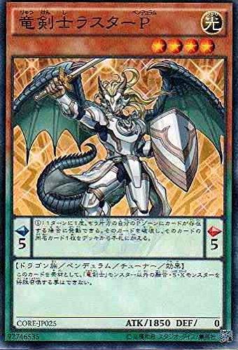 遊戯王 CORE-JP025-SR 《竜剣士ラスターP》 Super