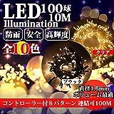 イルミネーションライト クリスマスライト ストレート ライト 100球 10m 防雨 連結可 記憶 コントローラ付 (ブラックコード, ホワイト(白))