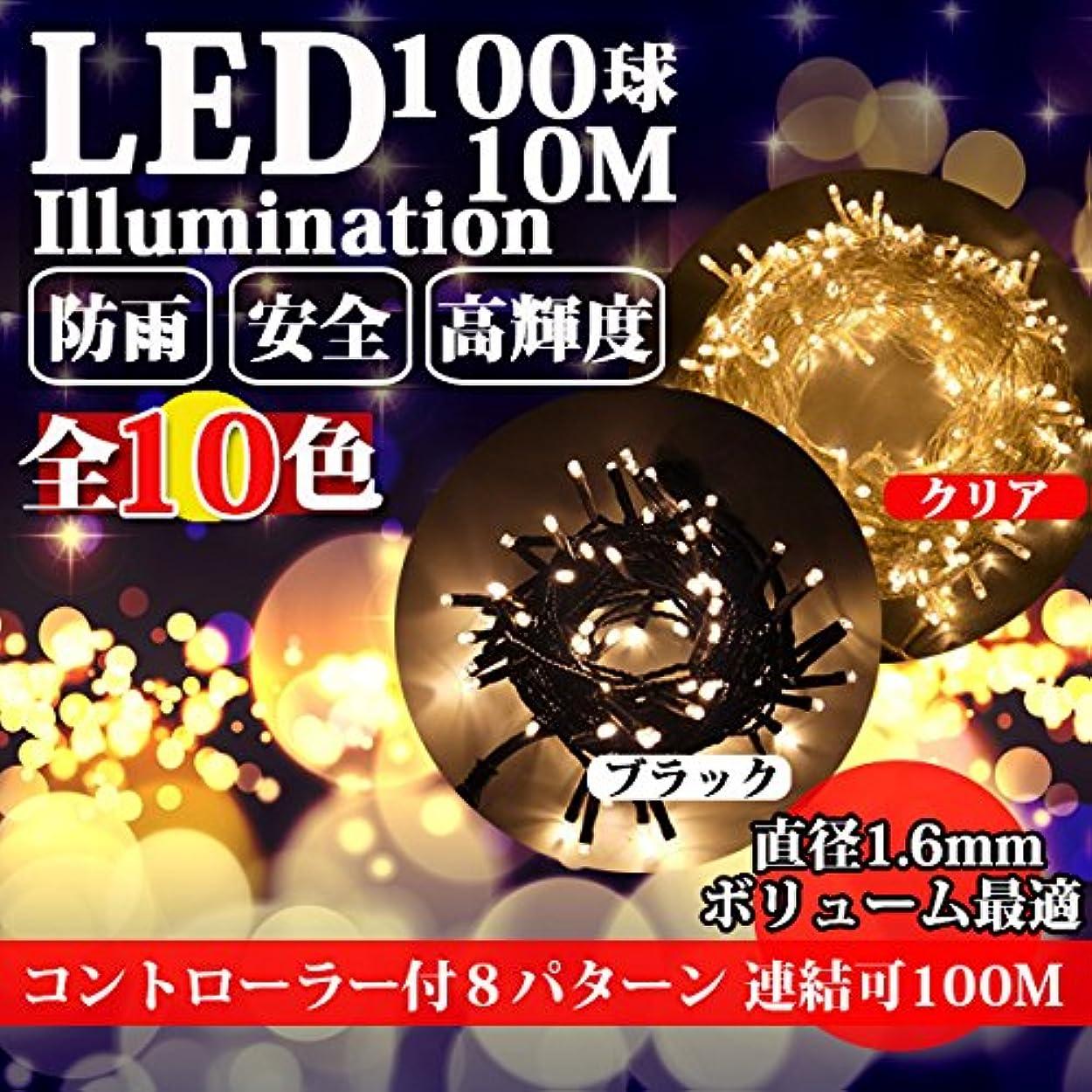 木製条件付き終点イルミネーションライト クリスマスライト ストレート ライト 100球 10m 防雨 連結可 記憶 コントローラ付 (ブラックコード, レッド(赤))