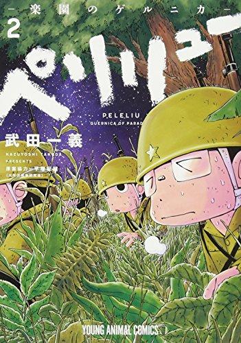 ペリリュー ─楽園のゲルニカ─ 2 (ヤングアニマルコミックス)の詳細を見る