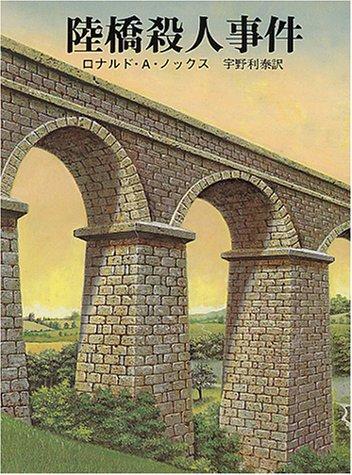 陸橋殺人事件 (創元推理文庫)