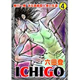 ICHIGO(4)