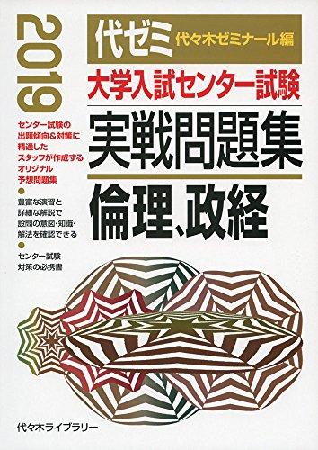 大学入試センター試験実戦問題集 倫理、政経 2019年版