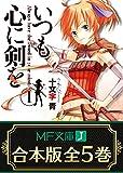 【合本版】いつも心に剣を 全5巻 (MF文庫J)