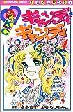 キャンディ・キャンディ (7) 講談社コミックスなかよし (301巻)